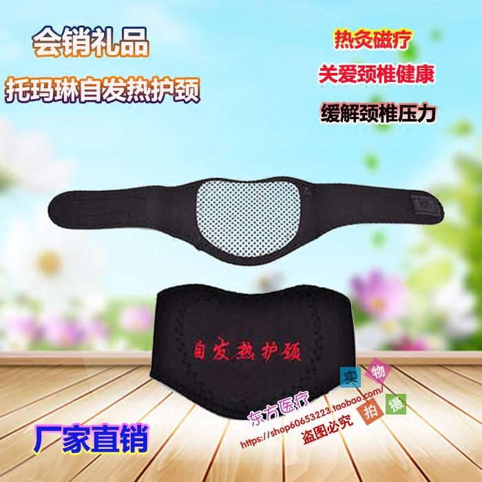 会销礼品自发热护颈带磁疗保暖颈椎护肩颈套护脖子秋冬季男女款