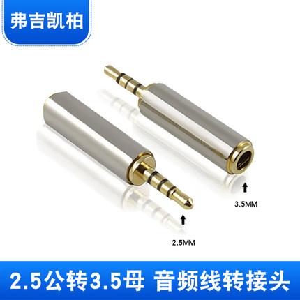 弗吉手机/耳机2.5mm转3.5mm 音频线转接头 2.5转3.5公对母小转大