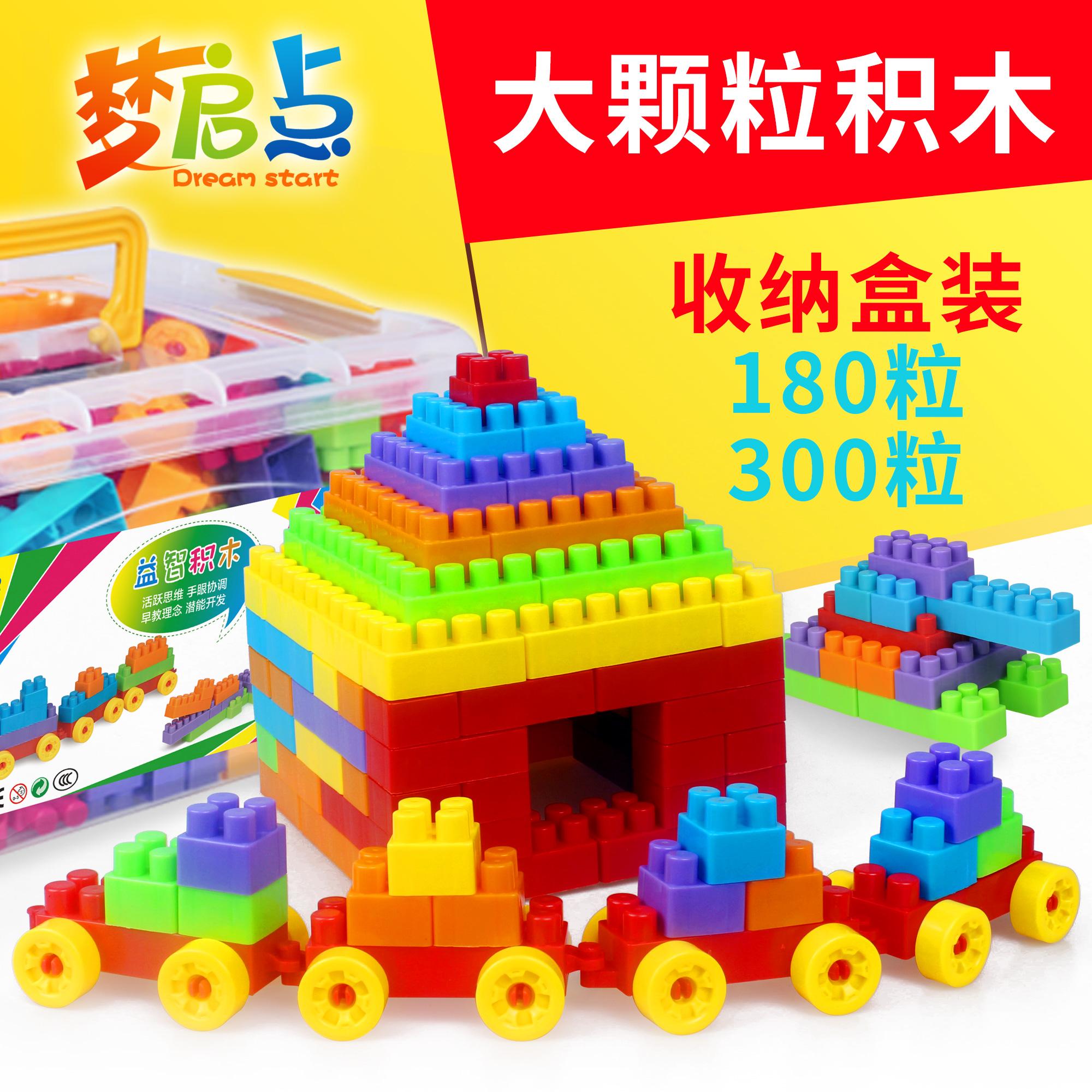 Ребенок крупных частиц строительные блоки ребенок головоломка пластик заклинание вставить собранный мальчик девушка ребенок игрушка 3-6 полный год 1-2