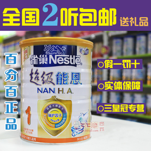 2 Germany imported Nestle Super paragraph 1 can ex 800g grams of canned milk powder