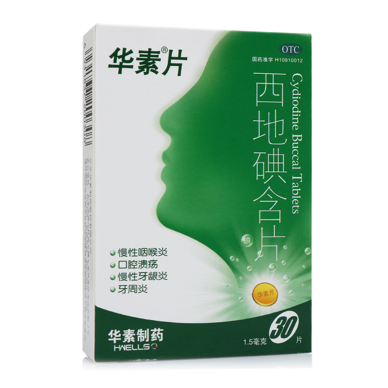 Cydiodin Cydiodine Buccal Tablets 30 chronic pharyngitis oral ulcer of chronic gingivitis  periodontitis
