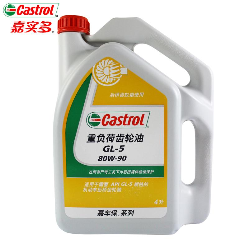 Официальная качественная продукция хорошо реальный больше машинное масло хорошо автомобиль страхование вес отрицательный лотос передача масло API GL-5 80W-90 4L