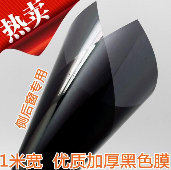 秒杀汽车贴膜 防爆膜 太阳膜 隔热膜 车膜 窗膜 玻璃膜 送工具