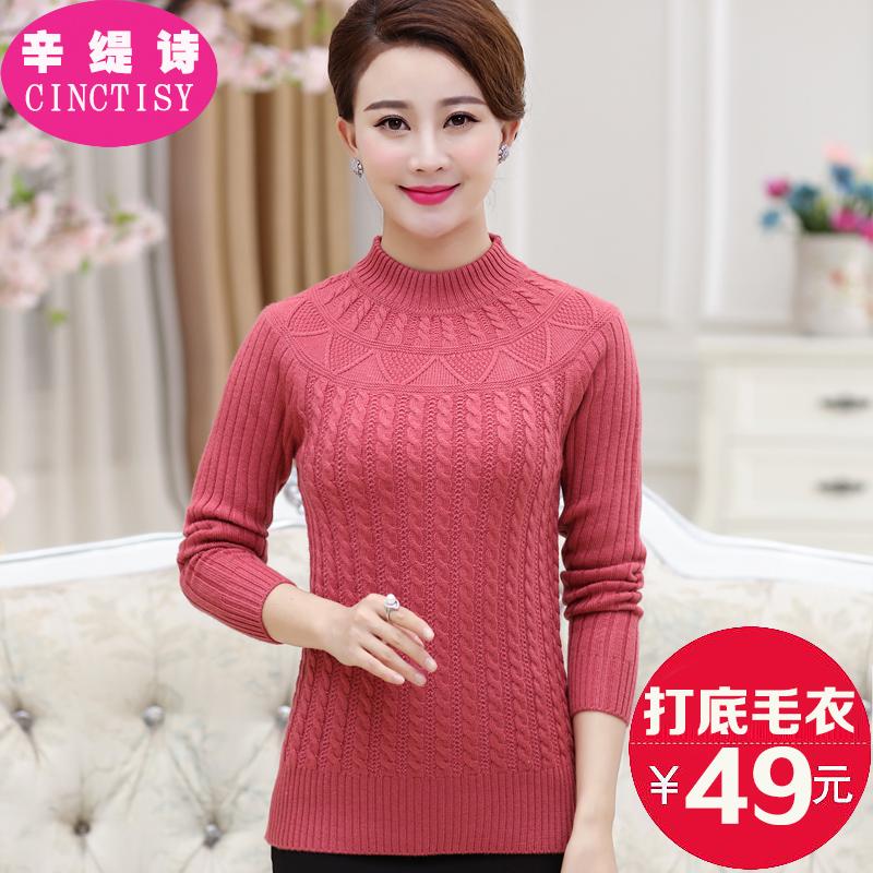 中老年人女裝 裝毛衫中年婦女士媽媽裝針織衫婆婆裝毛衣打底衫