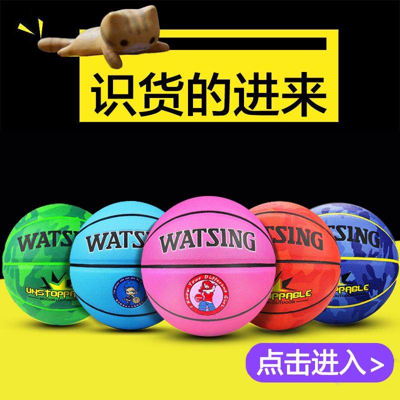幼兒園彩色5號6號7號室外五號水泥地花式比賽兒童小學生女子籃球