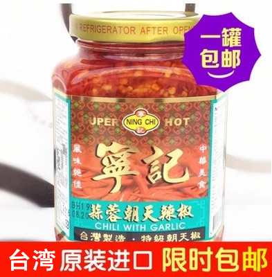 Taiwan imported specialty pepper seasoning garlic chili sauce Ning Ji special spicy chili pepper into the chili sauce
