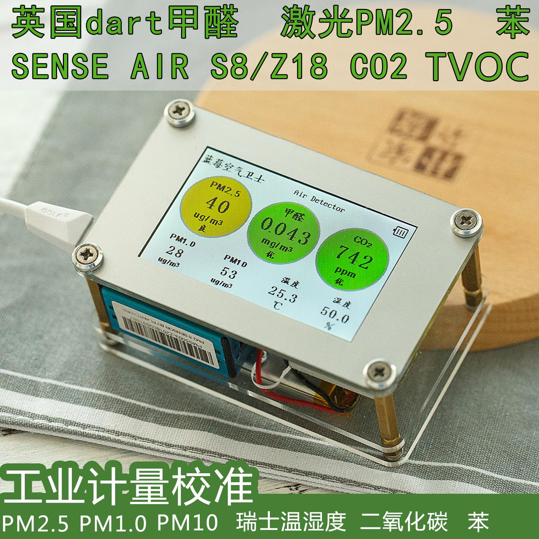 [魔方物联科技气体检测仪]激光PM2.5检测仪 甲醛 CO2测月销量2件仅售729元