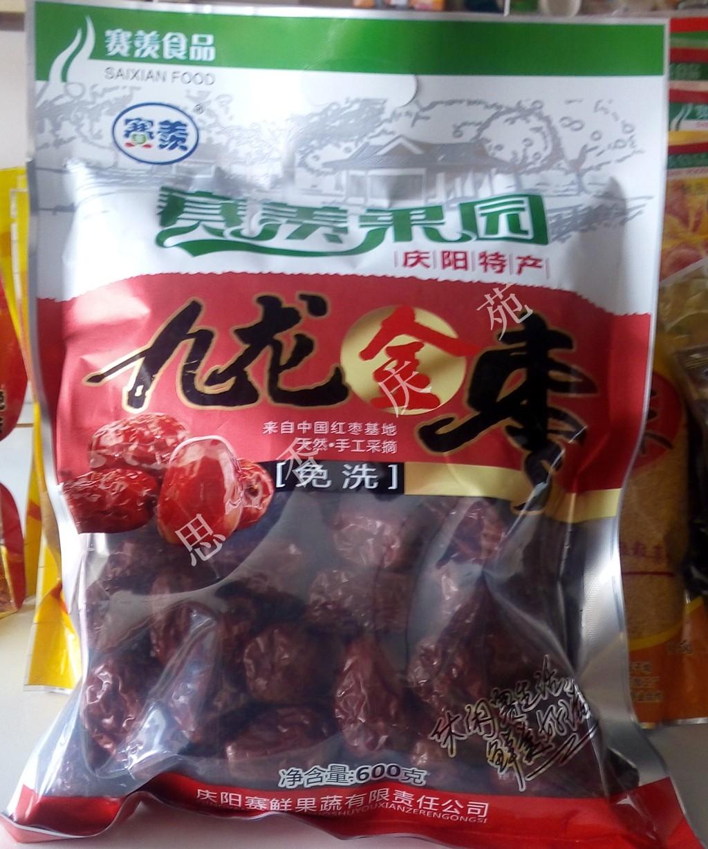 西北甘肃土特产 庆阳赛羡果园九龙金枣 干大枣600g特价促销零食品