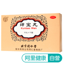 Tongrentang Kun Bao pill 500 capsules nourishing liver and Kidney Yin deficiency Sedation anshen nourishing Blood Tongluo woman before and after menopause