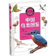 Научно-популярные книги > Птицы.