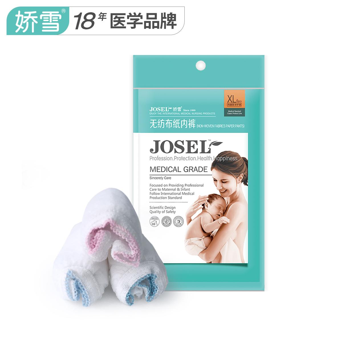 嬌雪孕婦紙內褲一次性懷孕期產後滅菌透氣可調節大碼月子產婦用品
