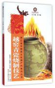 越窯青瓷燒制技藝/浙江省非物質文化遺產代表作叢書 博庫網