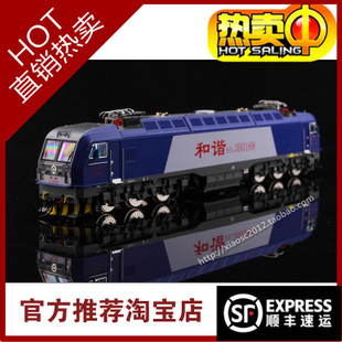 MTC HXD3B model train Chinese Harmonious D3B Electric Locomotive