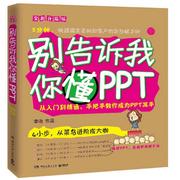 正版新書 別告訴我你懂PPT/李治作品 全新升級版 ppt設計制作教程書籍新版 電腦辦公軟件應用實用基礎教程從入門到精通 自學入門書