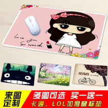 鼠标垫个性定制小号游戏可爱动漫创意定做广告lol加厚笔记本电脑