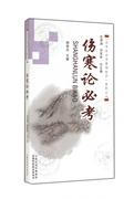 傷寒論必考/學中醫必考基礎知識系列叢書 博庫網
