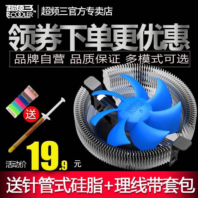 超频三青鸟3 CPU散热器775/1150/1151/1155 i3 i5 AMD台式机电脑CPU风扇静音INTEL超频3下压式CPU风扇