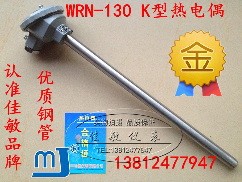 WRN-130/WRN-120K тип нержавеющая сталь горячей электричество даже температура палка передатчик чувств отступление пожар печь температура горячей электричество даже