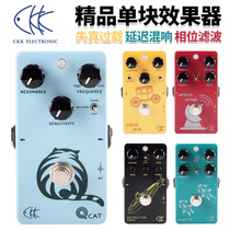 Qi Material Ckk Fairy sound Vic electric guitar single effect device overload distortion method delay reverberation full series