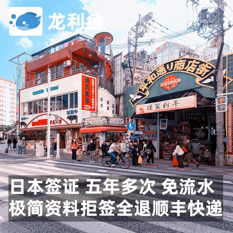 [广州送签]日本签证个人旅游办理自由行五年多次加急版