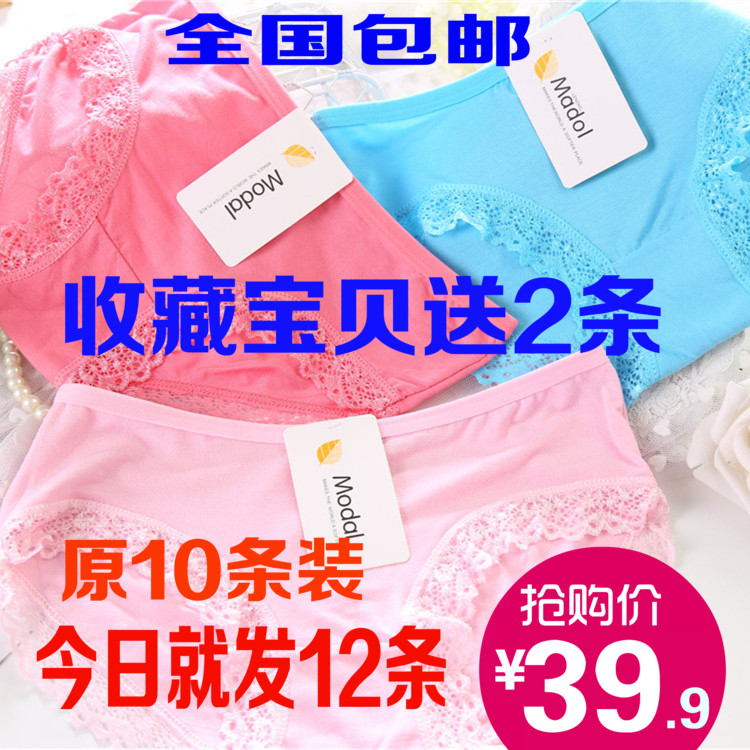 10 pieces of modal cotton womens sexy, breathable and comfortable lace medium waist fat mm large traceless triangle underwear