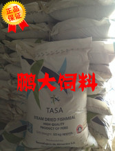 Fish meal imported from Peru fish meal 50kg skimmed fish meal fish meal bone meal fish meal Peruvian fish meal
