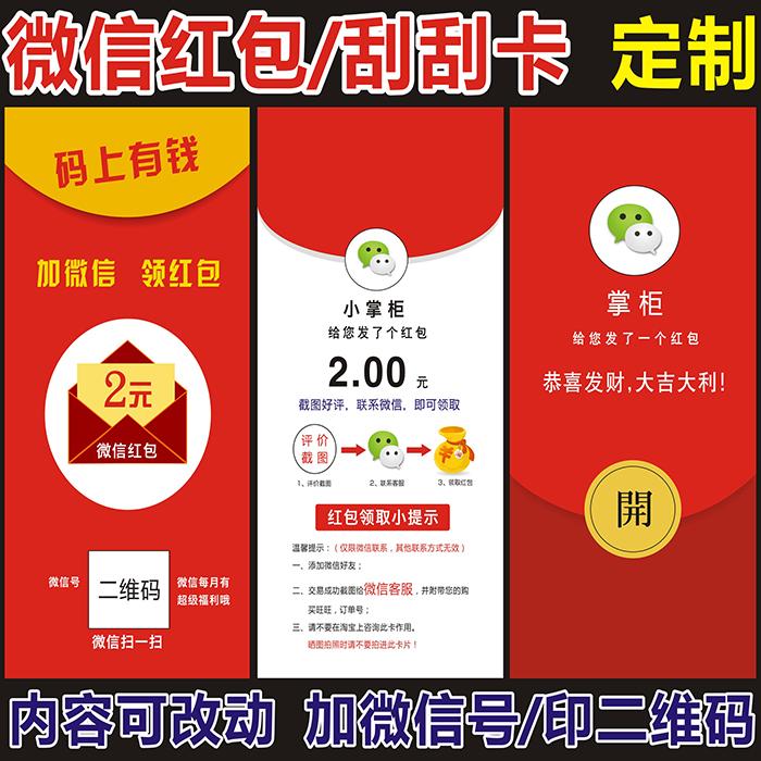 Послепродажное обслуживание сервисной карты WeChat благодарит вас за карточные чертежи назад к пользовательским пятизвездочным обычным красный пакет