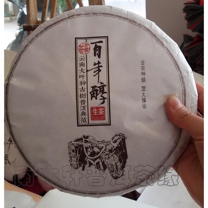 Чай Юньнань Pu'er - пакет Загрузка бумаги - печать хлопок чай пакет Устанавливает бумагу имеет плафон товар в наличии Столетний алкоголь