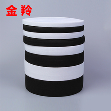 Golden antelope 0.6-6cm loose tight 40 meters with black and white stretch elastic rubber belt DIY garment accessories