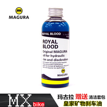 MAGURA Dr Gura royal mineral brake oil MT HS RT series brake use
