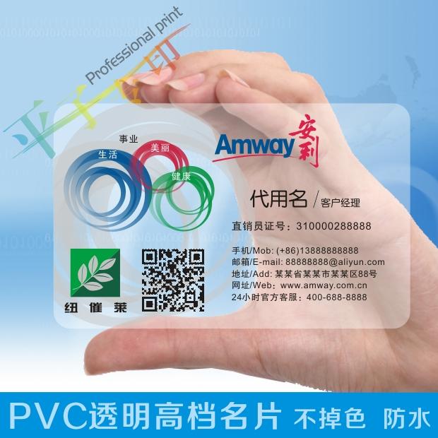 安利名片PVC名片 二维码 透明磨砂纽催莱名片 免费模版pvcsw086