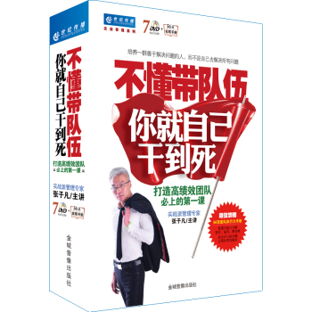If you dont know how to lead a team, you can do it yourself (7DVD + 56 pages of practical manual) Zhang Zifan