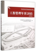 工程管理年刊(2015總第5卷) 博庫網