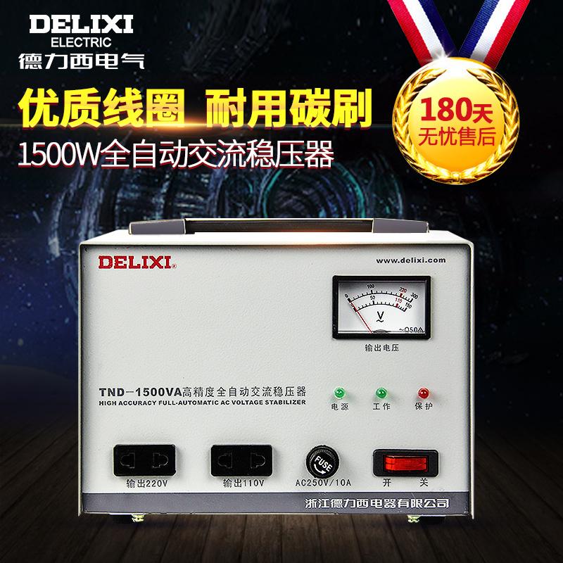 Мораль сила западный регуляторы устройство 220v автоматический домой 1500W однофазный переменный ток мозг телевидение регуляторы источник питания