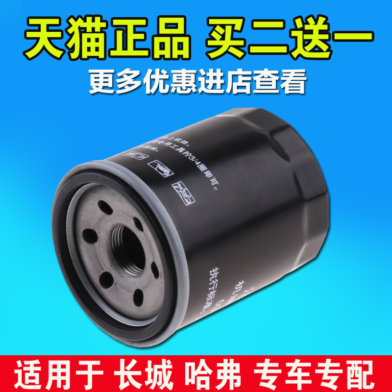 C50 C30 C20R adapter behind the Great Wall hover H1 H2 M1 M2 M4 machine oil filter filter