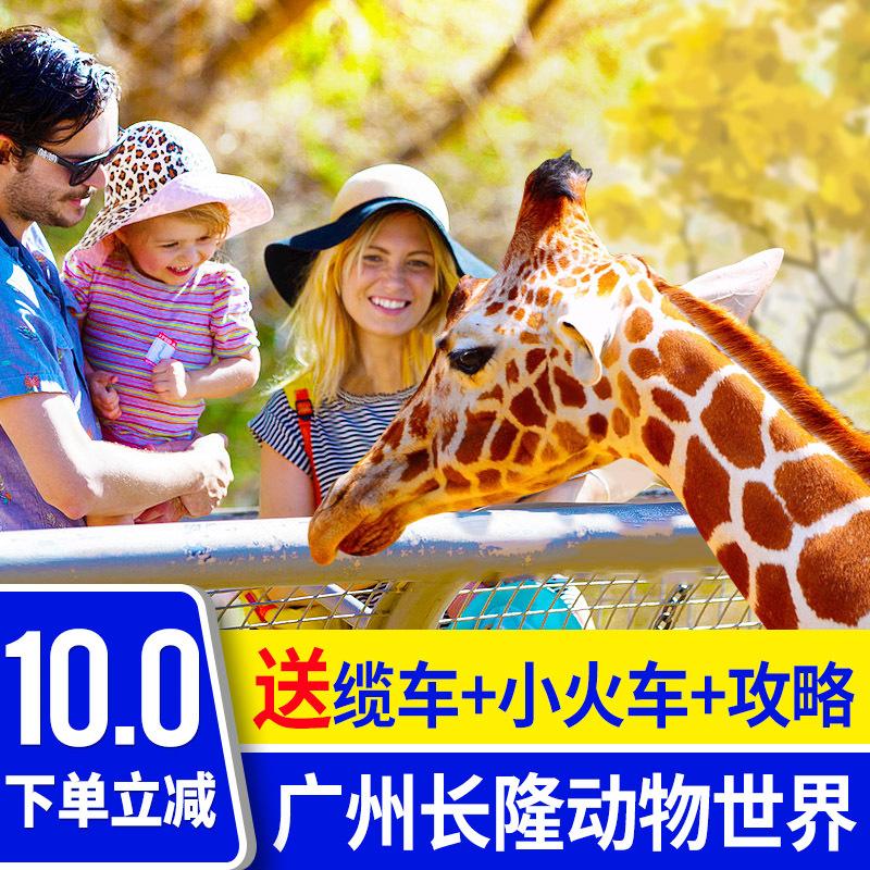 当天可订免费缆车W广州长隆野生动物世界长隆野生动物园门票