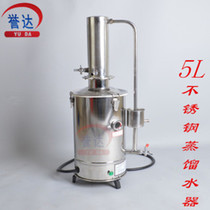 All stainless steel electrothermal distilled water device stainless steel distilled water device teaching instrument chemical experiment Equipment