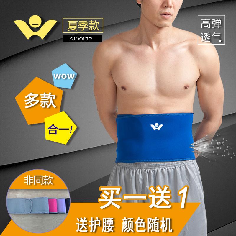 籃球羽毛球跑步舉重深蹲護腰 健身夏透氣護腰帶 男女士收腹帶