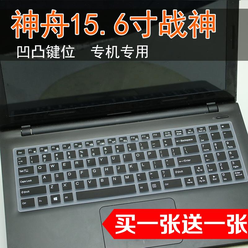 神舟笔记本电脑键盘战神保护膜