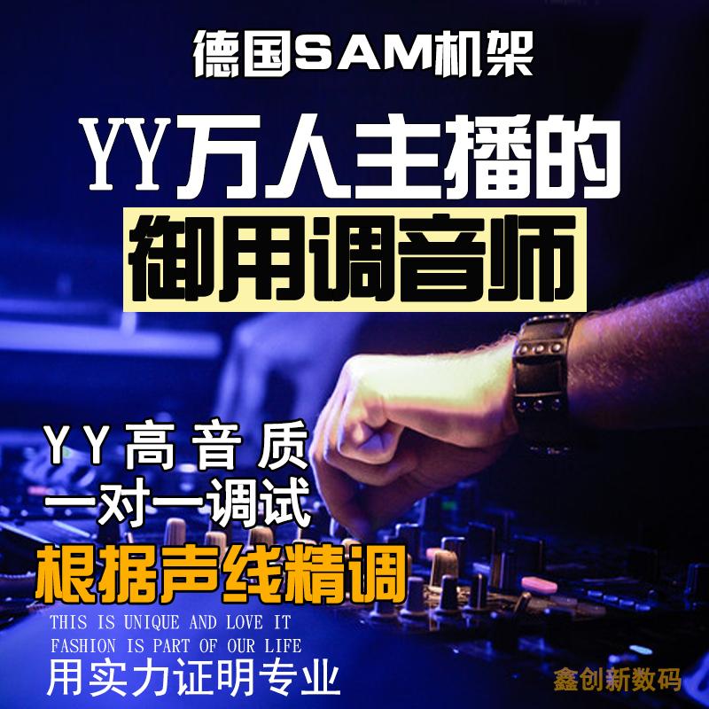 声卡调试 艾肯创新5.1 7.1外置内置SAM机架VST精调KX电音喊麦效果