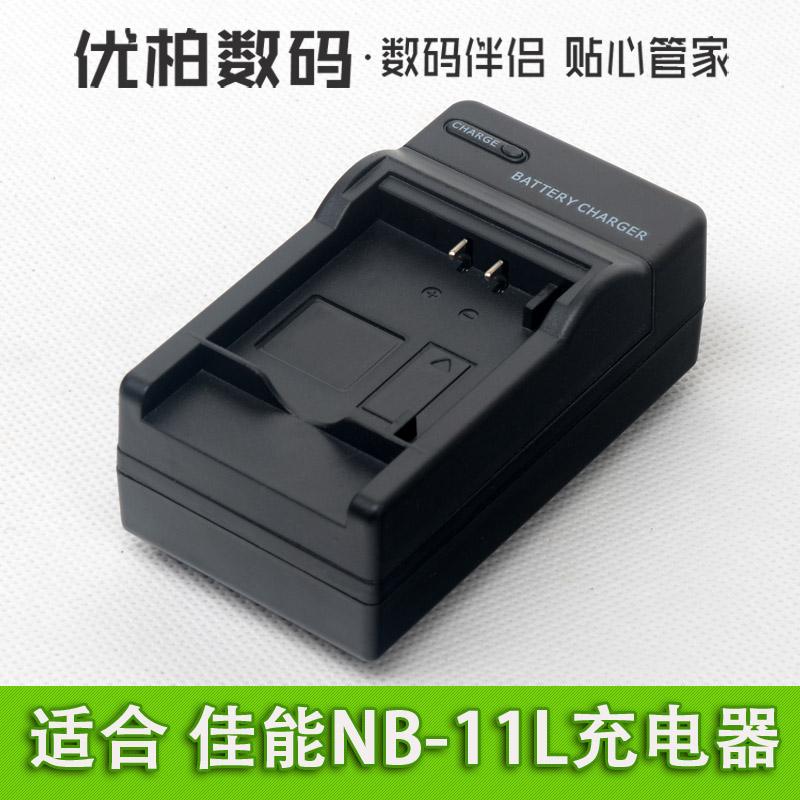 充电器佳能PC2266 A4000 A3400 A4050 A2400 A2300 NB-11LH