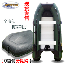 Yue Lang aluminum alloy floor charge boat full protection bottom thickened fishing boat rubber dinghy Inflatable boat Kayak