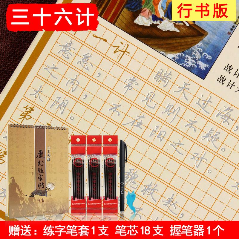 字帖成人凹槽练好字硬笔行楷书法钢笔练字板神练字器速成套装36计