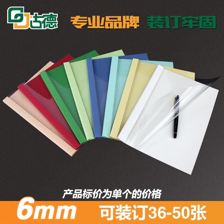 古德热熔封套6mm装订机塑料封皮透明封面合同A4胶装纸质本白彩色