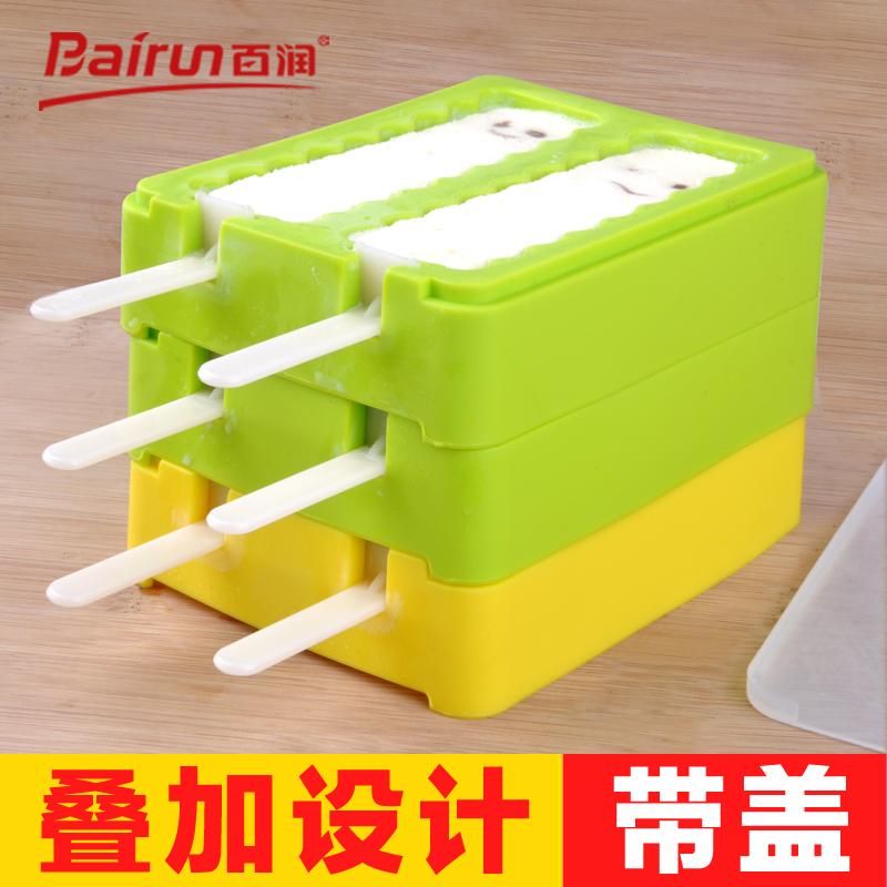 歐烹歐標矽膠棒冰模具 手持冰棒無毒雪糕盒冰激淩模具 帶蓋冰棍