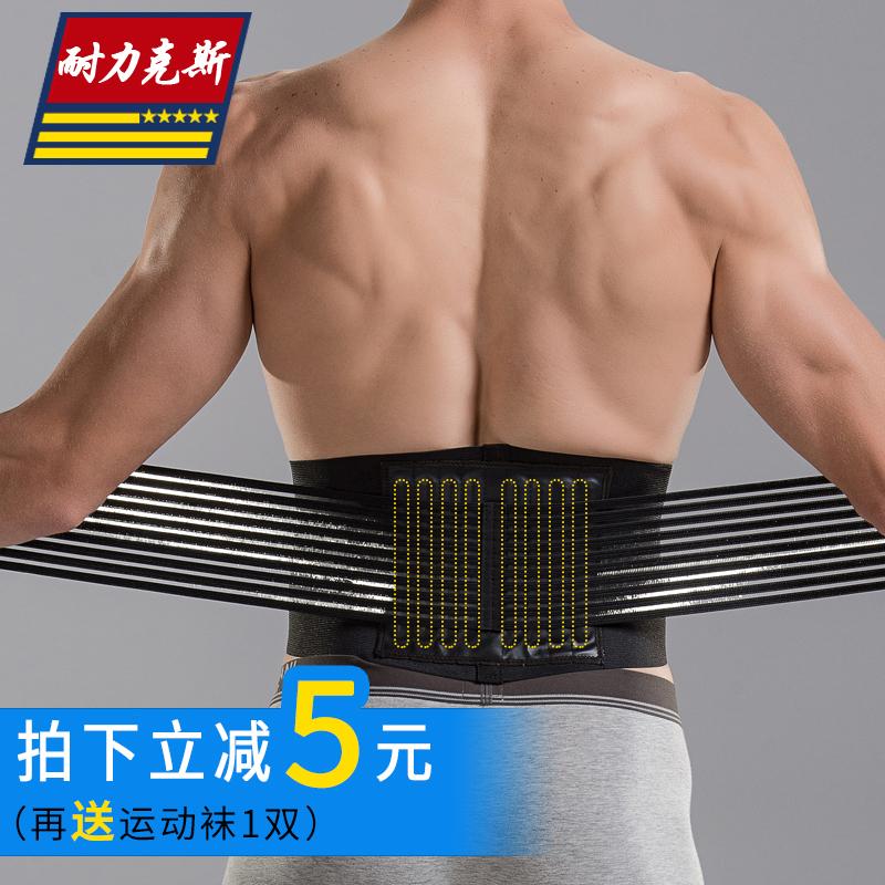 護腰帶男健身羽毛球透氣訓練薄款女繃帶護腰 超薄籃球腰帶