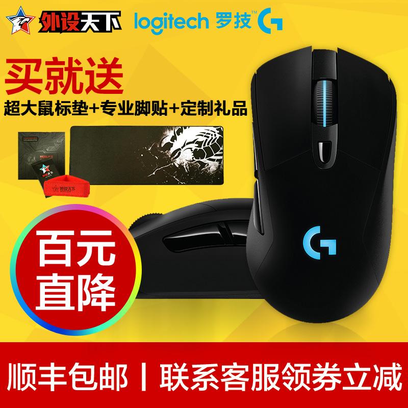 顺丰Logitech罗技G403有线/无线双模鼠标 炫彩可编程游戏鼠标lol