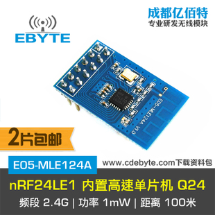 nRF24LE1 wireless module digital transmission module microcontroller with high speed 51 Active RFID nRF24L01