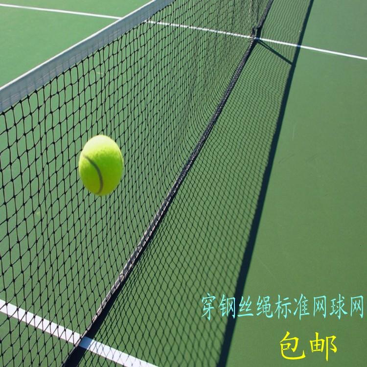 Полиэтилен теннис сетевой стандарт квази- портативный мобильный конкуренция обучение сопротивление дождь настой теннис колонка чистый износ трос