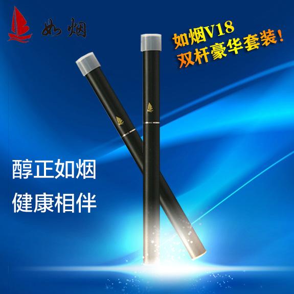 如煙電子煙V18正品雙杆套裝男 健康產品真味大煙霧蒸汽戒煙器